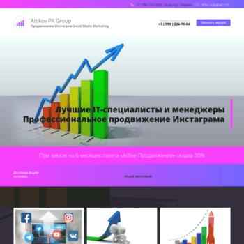 Веб сайт attikovpr.ru