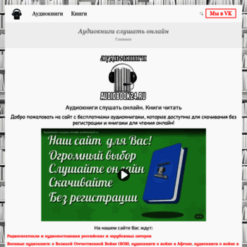 Audiobook24.ru thumbnail