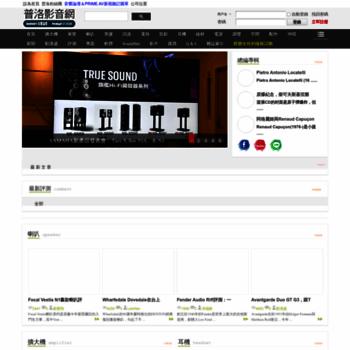 Audionet.com.tw thumbnail