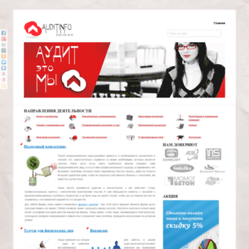 Веб сайт auditinfo.ru