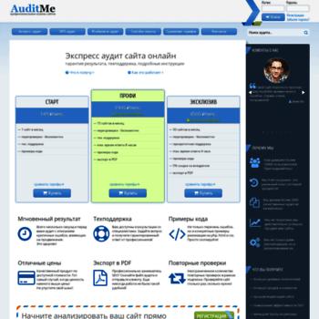 Веб сайт auditme.ru