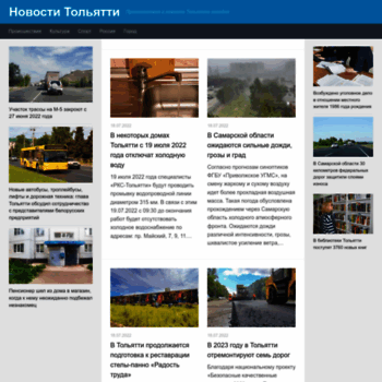 Веб сайт augustnews.ru
