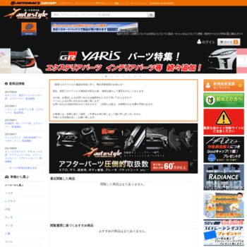 Auto-style.jp thumbnail