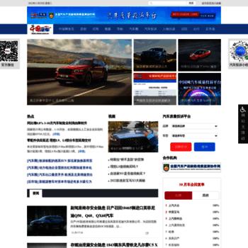 Auto.china.com.cn thumbnail