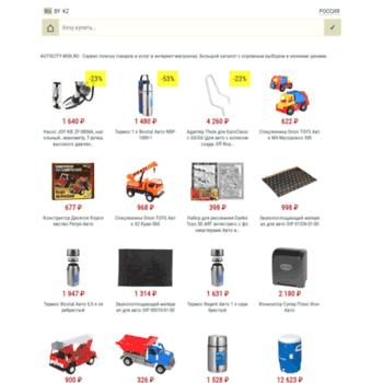 Autocity-msk.ru thumbnail