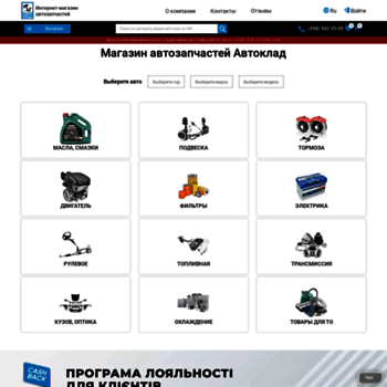 Autoklad.ua thumbnail