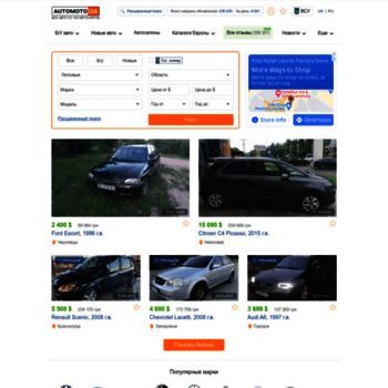 Automoto.ua thumbnail