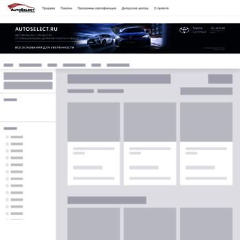 Autoselect.ru thumbnail