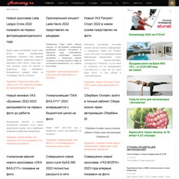 Autosway.ru thumbnail