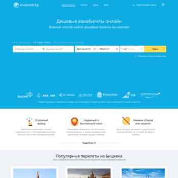Авиабилеты онлайн kg