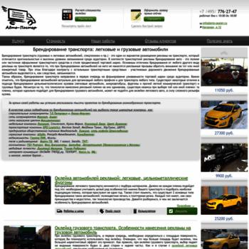 Avto-poster.ru thumbnail