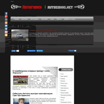 Avtogonki.net thumbnail