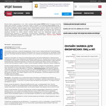 Avtokredit.mosgorcredit.ru thumbnail