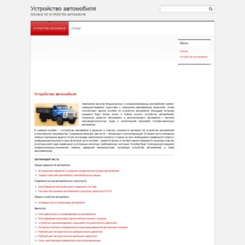 Avtomobil-1.ru thumbnail
