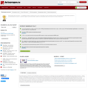 Веб сайт avtoprogon.ru