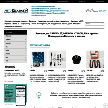 Avtosklad34.ru thumbnail