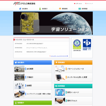Axis-corp.co.jp thumbnail