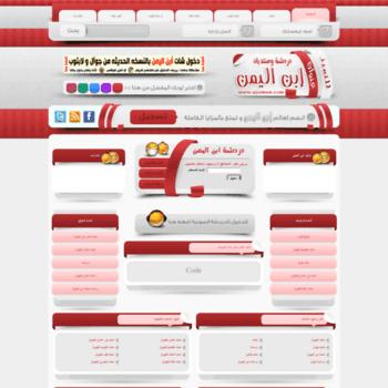 شات اليمن