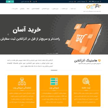 Веб сайт azar-domain.ir