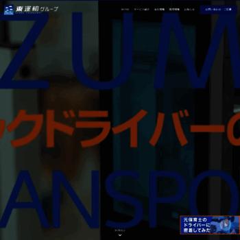 Azuma-grp.co.jp thumbnail