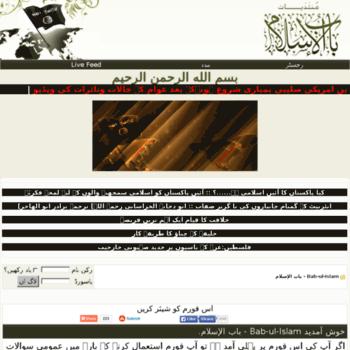 Bab-ul-islam.net thumbnail