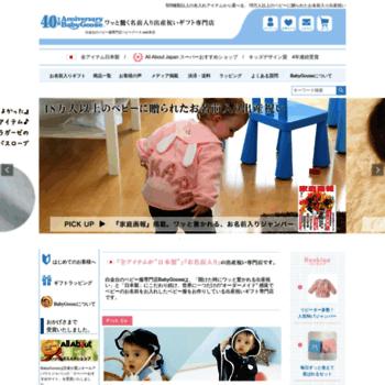 Babygoose.jp thumbnail
