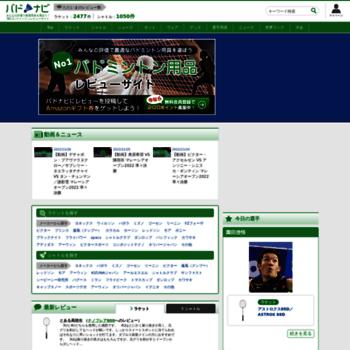 Badminton-navi.net thumbnail