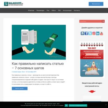 Веб сайт balashoff.ru