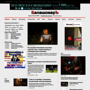 Веб сайт balashover.ru
