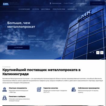 Baltmetcompany.ru thumbnail