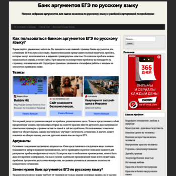 Веб сайт bank-argumentov.info