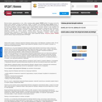 Bankcredit.mosgorcredit.ru thumbnail