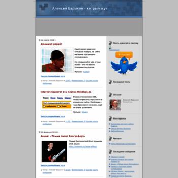 Веб сайт barykin.com