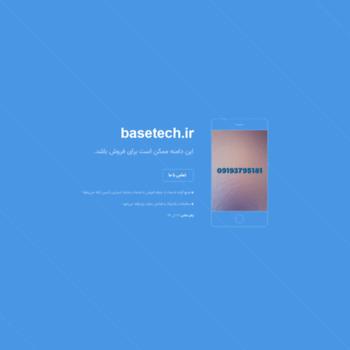 Basetech.ir thumbnail
