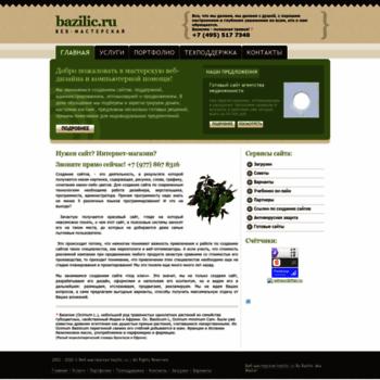 Веб сайт bazilic.ru