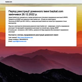 Веб сайт bazkat.com