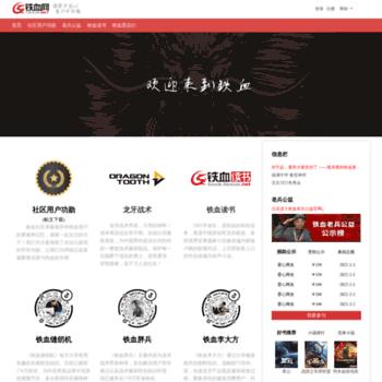Bbs.tiexue.net thumbnail