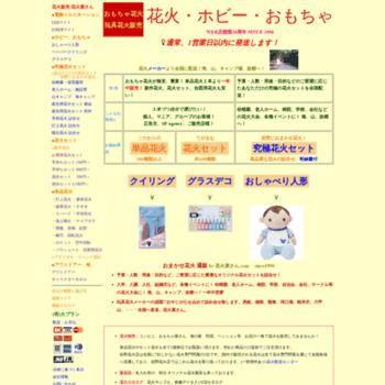 Bdc.co.jp thumbnail