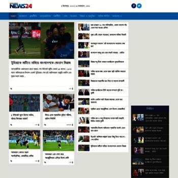 bdnews24us com at WI  Bangladesh News24 | Online Bangla News