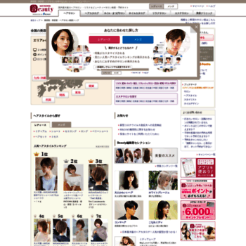 Beauty.hotpepper.jp thumbnail