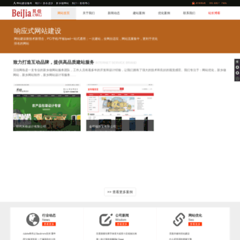 Beijia.org thumbnail