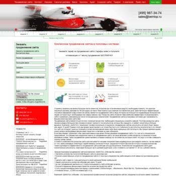 Веб сайт beintop.ru