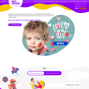 Beit-grand.odessa.ua thumbnail