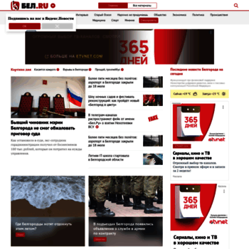 Веб сайт bel.ru