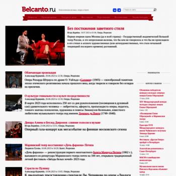 Веб сайт belcanto.ru