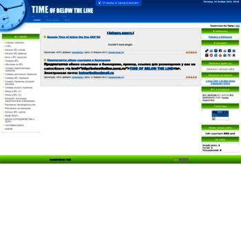 Веб сайт belowtheline.ucoz.ru