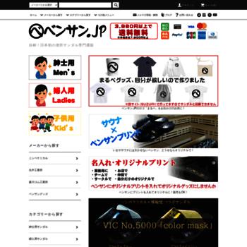 Ben-san.jp thumbnail