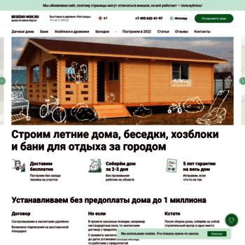 Besedki-msk.ru thumbnail