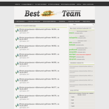 Веб сайт best-seosprint-team.ru