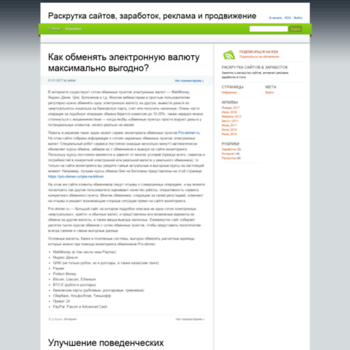 Веб сайт bestadvert.ru